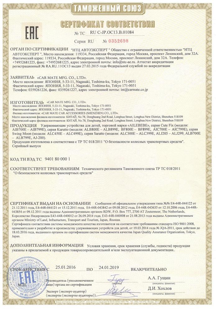 Автомобильное кресло KURUTTO NT2: сертификат